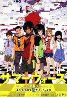 Manga - Manhwa - Summer Wars - King Kazuma vs Queen Oz vo