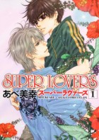 Manga - Super Lovers vo