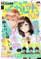 mangas - Taiyô Yori mo Mabushii Hoshi vo
