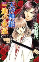 mangas - Ten no Shinwa - Chi no Eien vo