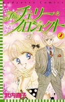 Mangas - The Cherry Project vo