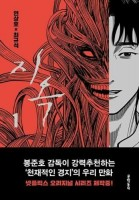 Mangas - The Hell Bound vo