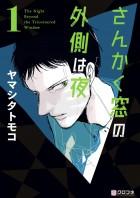 mangas - The Night Beyond the Tricornered Window