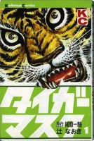 Manga - Manhwa - Tiger Mask vo
