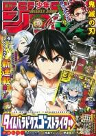 Mangas - Time Paradox Ghostwriter vo
