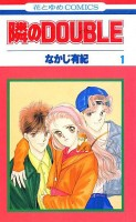 mangas - Tonari no Double vo