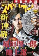 mangas - Trillion Game vo