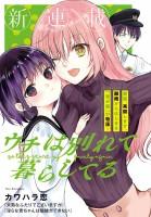mangas - Uchi wa Hanarete Kurashiteru vo