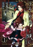mangas - Umineko no Naku Koro ni Episode 1: Legend of the Golden Witch vo