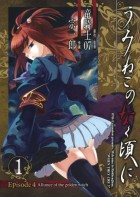 mangas - Umineko no Naku Koro ni Episode 4: Alliance of the Golden Witch vo