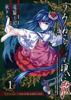mangas - Umineko no Naku Koro ni Chiru Episode 5: End of the Golden Witch vo
