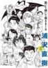 manga - Urasawa - Le Guide Officiel