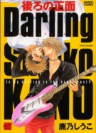 mangas - Ushiro no Shoumen Darling  vo