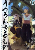 mangas - Utsurowazarumono - Breath of Fire IV vo