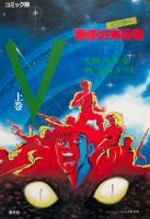 manga - V