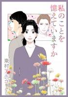 Mangas - Watashi no Koto o Oboete Imasuka vo
