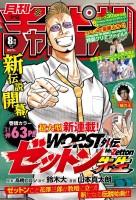 mangas - Worst Gaiden - Zetton-sensei vo