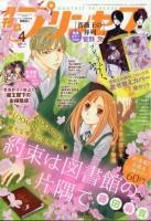mangas - Yakusoku wa Toshokan no Katasumi de vo