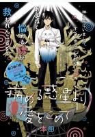 mangas - Yameru Hoshi Yori Ai wo Komete vo