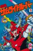 manga - Yoroiden Samurai Trooper - Les samouraïs de l'éternel