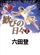 mangas - Yorokobi no Hibi