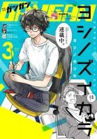 mangas - Yoshino Suikara vo