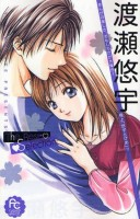 mangas - Yû Watase - The Best Selection vo