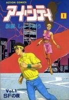 mangas - Ai City