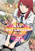 mangas - Aishi no Dutchoven Girl vo