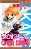 Manga - Manhwa - Akane-chan Overdrive vo