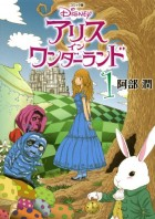 Manga - Alice in Wonderland - Jun Abe vo