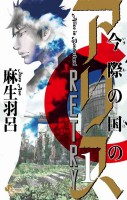 manga - Alice on Border Road Retry