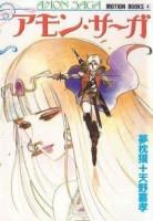 manga - Amon saga