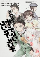 Another Deadman Wonderland vo
