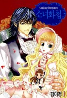 Mangas - Antique Romance vo