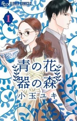 mangas - Ao no Hana – Utsuwa no Mori vo