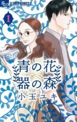 Manga - Ao no Hana – Utsuwa no Mori vo