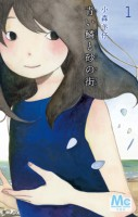 mangas - Aoi Uroko to Suna no Machi vo