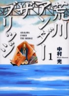 mangas - Arakawa Under The Bridge vo