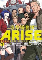 mangas - Ghost in the Shell Arise - Nemuranai Me no Otoko - Sleepless Eye vo