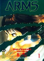 Manga - Manhwa - Arms