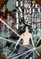 mangas - Babel - Yûgo Ishikawa vo