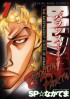 mangas - Balance - Bloody Party vo