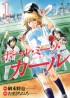 mangas - Ball Meets Girl vo