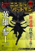 mangas - Batman Ninja vo