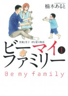Be my Family vo