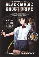 BLACK MAGIC GHOST DRIVE vo