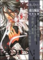 Manga - Blood + Yakoujoushi