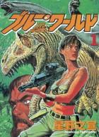 manga - Blue World