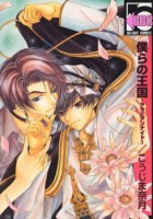 mangas - Bokura no Oukoku - Arabian Night vo